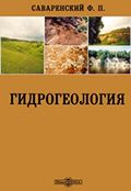 Savarenskiy_Gidrogeologiya