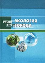 ecologia-goroda