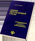 himiya_okruzhayushej_sredy